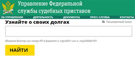 Проверка долгов в Иркутске